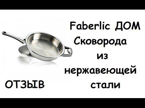 Сковорода из нержавеющей стали Дом faberlic (отзыв)