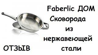 видео Какая посуда подходит для индукционных плит: материалы, как выбрать, марки, уход и эксплуатация