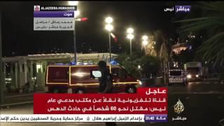 فرنسا بين الاحتفال والفزع.. مراسلنا يصف الأجواء قبل وبعد حادث نيس