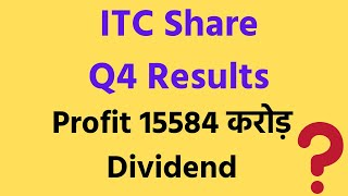 ITC Q4 Results, ITC Share News, ITC Dividend, ITC Share Price, Long Term Investment, Share to Invest