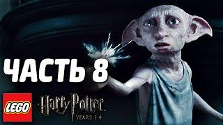 LEGO Harry Potter: Years 1-4 Прохождение - Часть 8 - ДОББИ