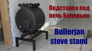 Подставка под печь Булерьян / Bullerjan stove stand