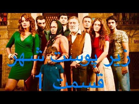 سریال ترکی «زیر پوست شهر» قسمت 1 SerialTv  #serialtv #serial #زیر_پوست_شهر #سریال_ترکی #سریال_تی_وی