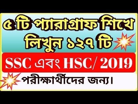 ৫-টি-প্যারাগ্রাফ-শিখে-লিখুন-১২৭-টি|-english-suggestion-for-ssc-exam-2019|-hsc-exam-2019-suggestion