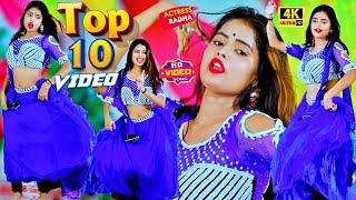 #Radha - का सुपर हिट #VIDEO_SONG_2021 || Bhojpuri Nonstop Video || Bhojpuri Video Song 2021