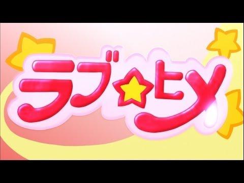 【弱虫ペダル】 ラブ★ヒメ - 恋のヒメヒメぺったんこ「FULL SONG」