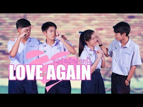 หนังสั้น Love Again ขอรักอีกสักครั้ง