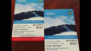 Пришли Абонементы на горнолыжный курорт Буковель!!!!(Мой бизнес в интернете - http://internetdohod.znaet.tv/ Мой скайп - andrewyurchenko Одноклассники - http://ok.ru/profile/561747425684 В контакте..., 2015-10-17T22:24:46.000Z)