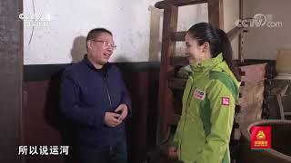 [远方的家]大运河(5) 安昌古镇 酱味飘香| CCTV中文国际 - YouTube