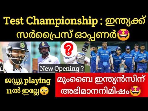 ഇങ്ങനെയെങ്കിൽ ജഡേജ പുറത്തേക്ക്😲| Mi Team news | WTC Big Updates |Cricket News Malayalam | Ind vs Sl|