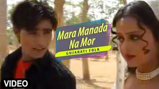 """Mara Manada Na Mor"" Gujrati Folk Song | Bewafa | Munna Raj, Kavita Das | Gujrati Sangeet"