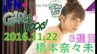 11月22日(火)のGIRLS LOCKS!は・・・ わが校の3週目ガールズ【橋本奈々...