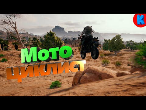 "PLAYERUNKNOWN'S BATTLEGROUNDS ""Мотоциклист"" (2К)"