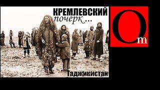 Таджикистан. Кремлевский почерк.