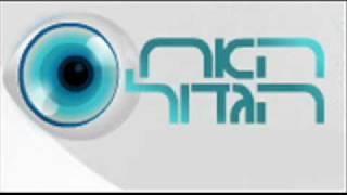 Big Brother Theme Song - Israel - האח הגדול - שיר הנושא