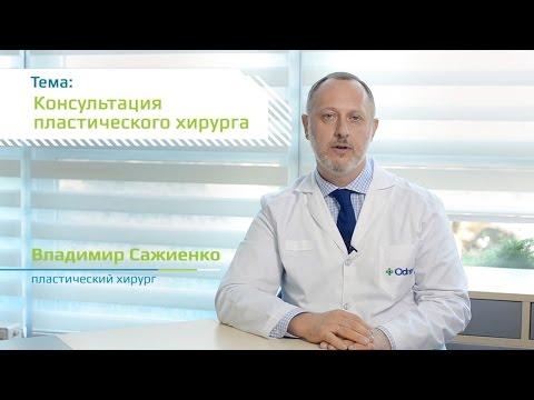 Консультация пластического хирурга - Владимир Сажиенко