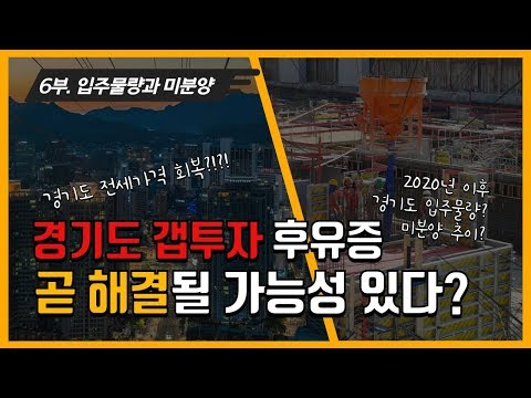 경기도 갭투자 후유증 곧 해결될 가능성 있다? 입주물량과 미분양 - 리치고 김기원 대표 5부(2019.10.6)