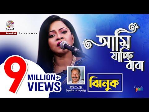 Jhinuk - Ami Jacchi Baba | Soundtek