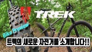 트랙의 새로운 산악자전거를 소개합니다!