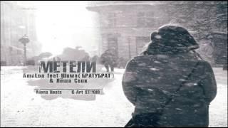 Братубрат ft. AmaLoa & Лёша Свик - Метели