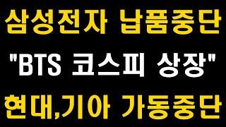 삼성전자 납품중단 / 현대,기아 가동중단 / BTS 코…