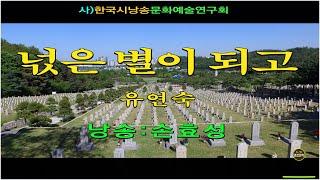 [제작_(사)한국시낭송문화예술연구회]- 넋은 별이 되고…