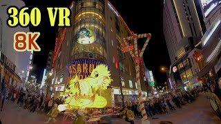 [8K 360VR] VR Dome theater:ヴァーチャル観光「東京の祭り」Festivals in TOKYO