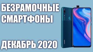 ТОП—9. Лучшие БЕЗрамочные смартфоны (с очень тонкими рамками). Июль 2020 года. Рейтинг!