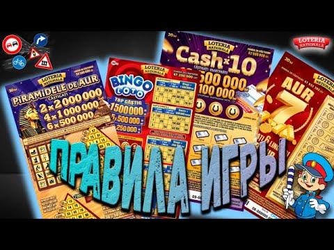🔥🔥🔥 Правила Игры ... Национальная Лотерея !!!🔥🔥🔥