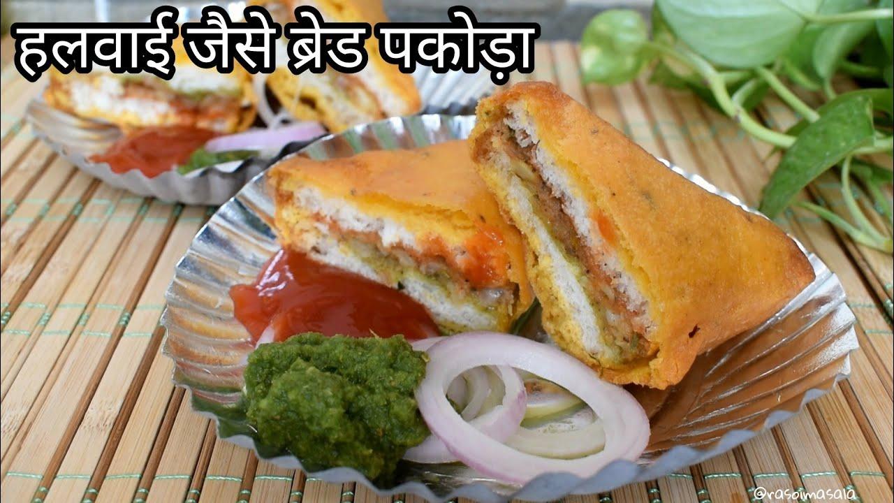 Download हलवाई वाले ऐसे बनते है ब्रेड पकोड़ा | Bread Pakoda Recipe | Aloo Bread Pakora Recipe | Rasoi Masala
