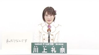 AKB48 49thシングル 選抜総選挙 アピールコメント NMB48 チームM所属 川...