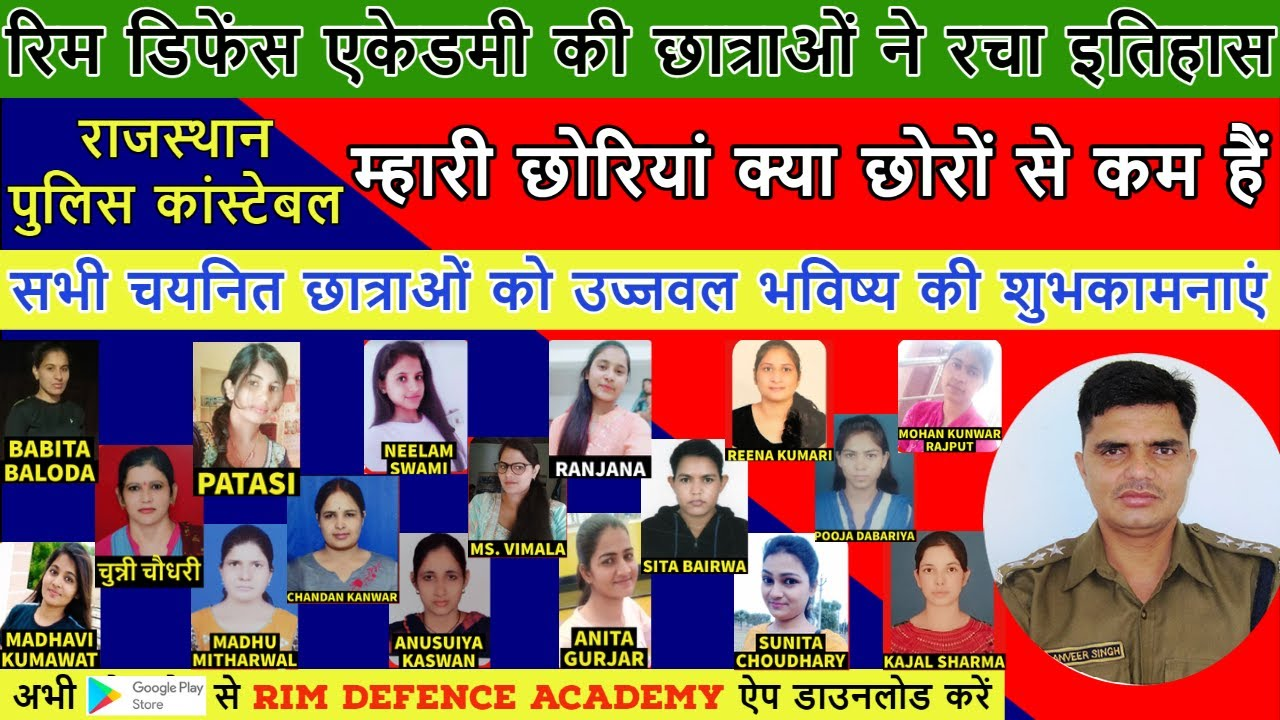 म्हारी छोरियां क्या छोरों से कम हैं girls selection in police 2021 / Badal Pe Paon Hai Hema Sardesai