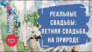 Маша и Сережа: уютная летняя свадьба на природе