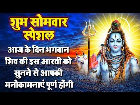 शुभ-सोमवार---भगवान-शिव-की-इस-आरती-को-सुनने-से-आपकी-सभी-मनोकामनाएं-पूर्ण-होती-हैं