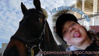 НЕДЕЛЯ ВЛОГОВ\\соревнования в Ярославле