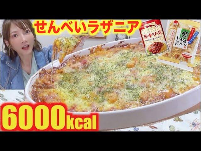 【大食い×チーズ】◯◯を使ってモチモチ不思議食感で超おいしい![チーズ600グラム使用]せんべいラザニア[6000kcal]【木下ゆうか】