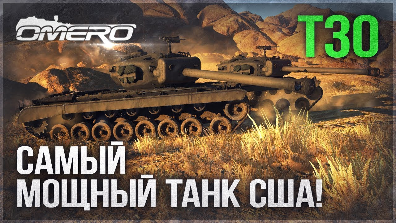 самый мощный танк в вар тандер