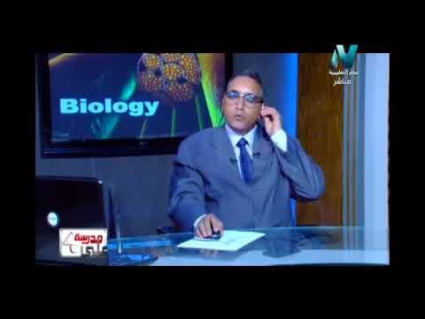 """أحياء (لغات) الحلقة (3) """"Support in living organism""""مدرسة على الهواء(5-9-2017) للثانوية العامة"""