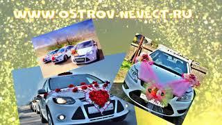 Заказ машин на свадьбу в Ярославле