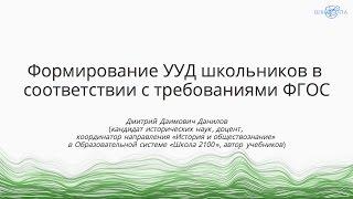 Данилов Д.Д. | Формирование УУД школьников в соответствии с требованиями ФГОС