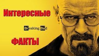 Интересные Факты Кино: ВО ВСЕ ТЯЖКИЕ 1-5 сезоны (s2e01)