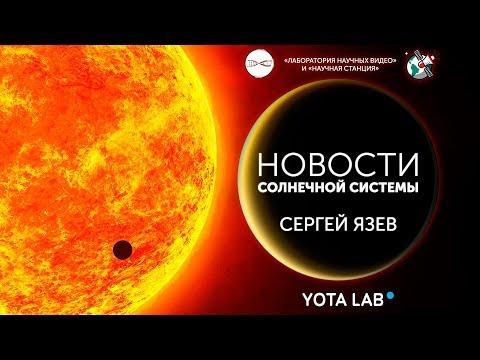 Новости Солнечной системы.