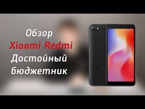 Обзор Xiaomi Redmi 6A - Достаточно неплохой бюджетник