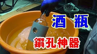 愛迪先生發明/酒瓶鑽孔神器 Diy A Tool Best Way To Drill Holes in Glass