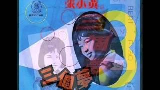 1966年   张小英 - 「三个梦 - Off Beat 'n' A Go Go」专辑 (4首)