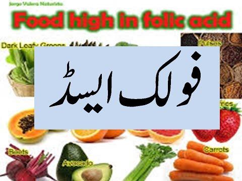 folic acid ke fayde aur ziray folic acid benefits