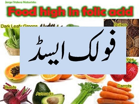 Folic acid Ke Fayde aur Ziray, Folic acid  benefits