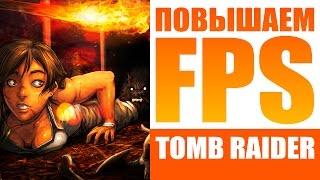 ПОВЫШАЕМ FPS в RISE OF THE TOMB RAIDER Тонкая НАСТРОЙКА ГРАФИКИ Сравнение УЛЬТРА vs. НИЗКИЕ