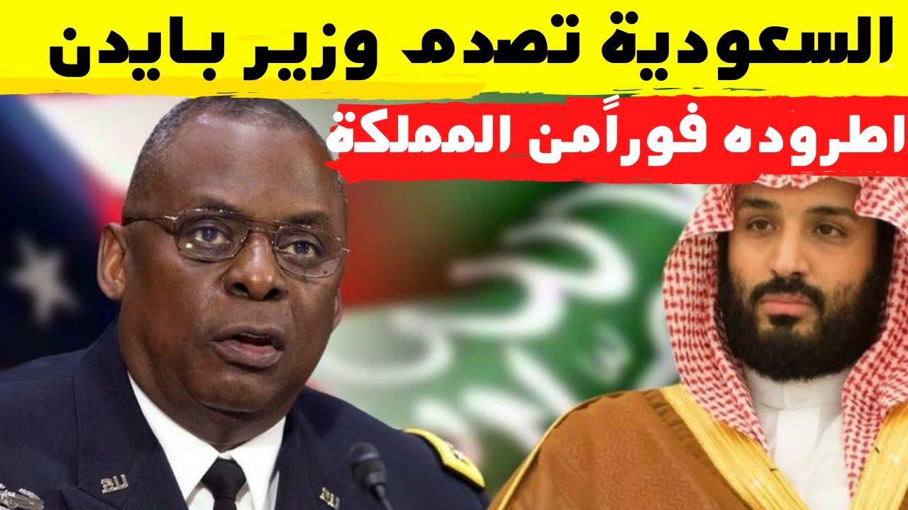 غضب ورد فعل امريكا بعد طرد الملك سلمان وزير الدفاع اوستن ورفض زيارته السعودية