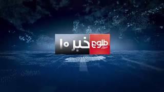 TOLOnews 10pm News 18 November 2017/ طلوع نیوز، خبر ساعت ده، ۲۷ عقرب ۱۳۹۶